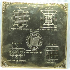 Шри Васту Маха Янтра (позолота, 15 см х 15 см) без рамы