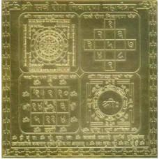 Шри Сарва Рог Ниваран Маха Янтра (15 см х 15 см)