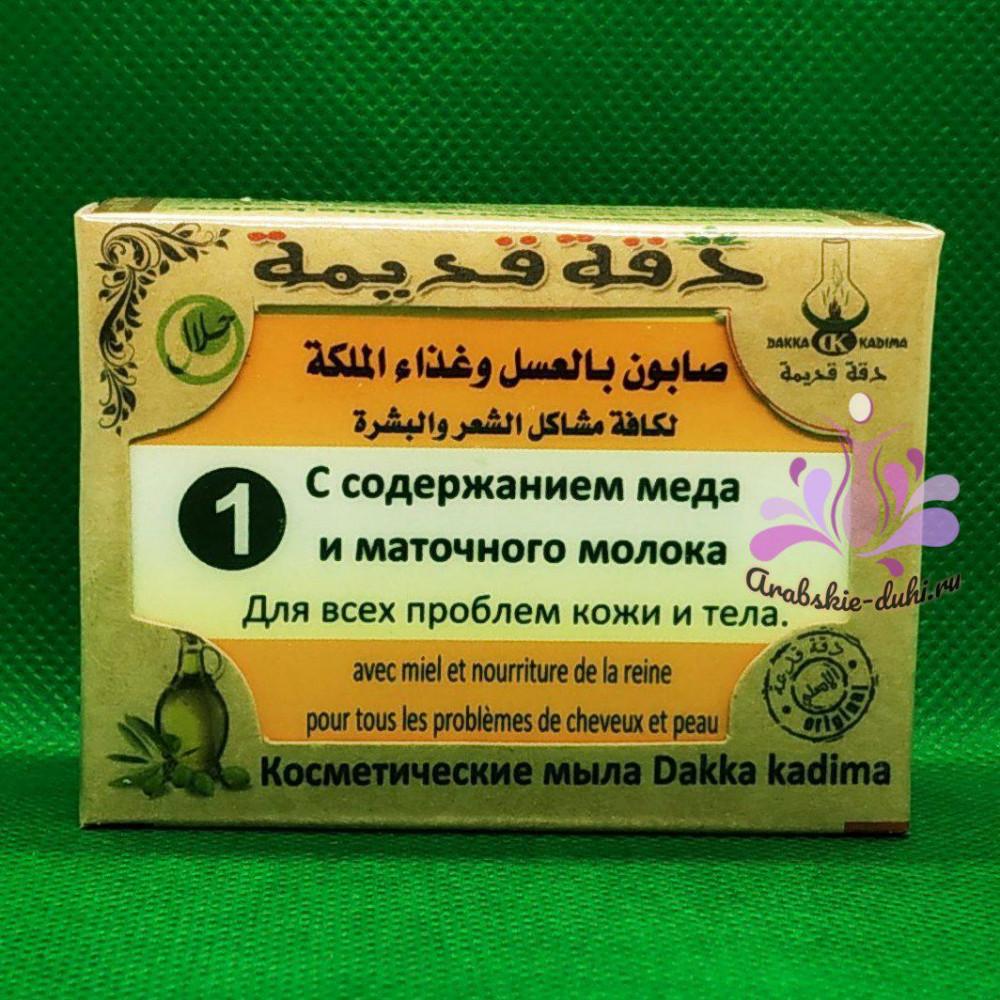 1 - с медом и маточным молоком, косметическое мыло Dakka kadima (100 гр)