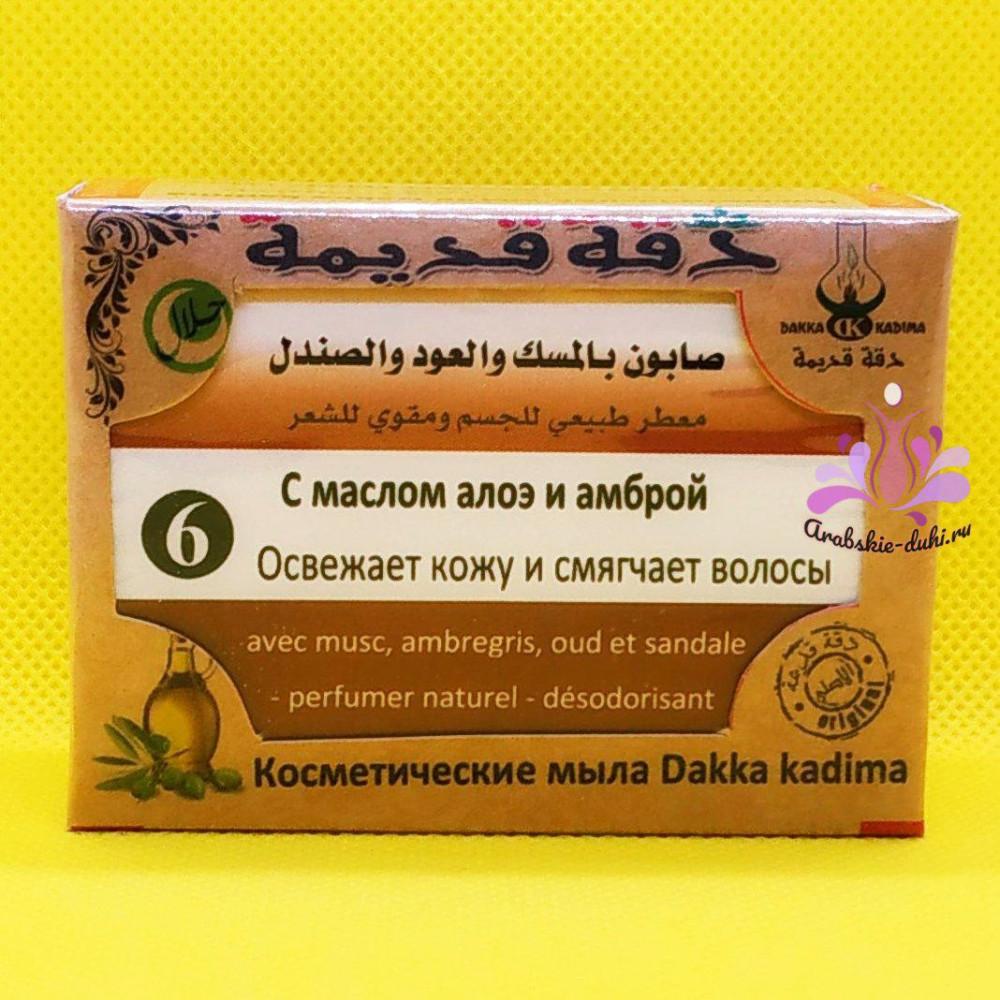 6 - с маслом алоэ и амброй, косметическое мыло Dakka kadima (100 гр)