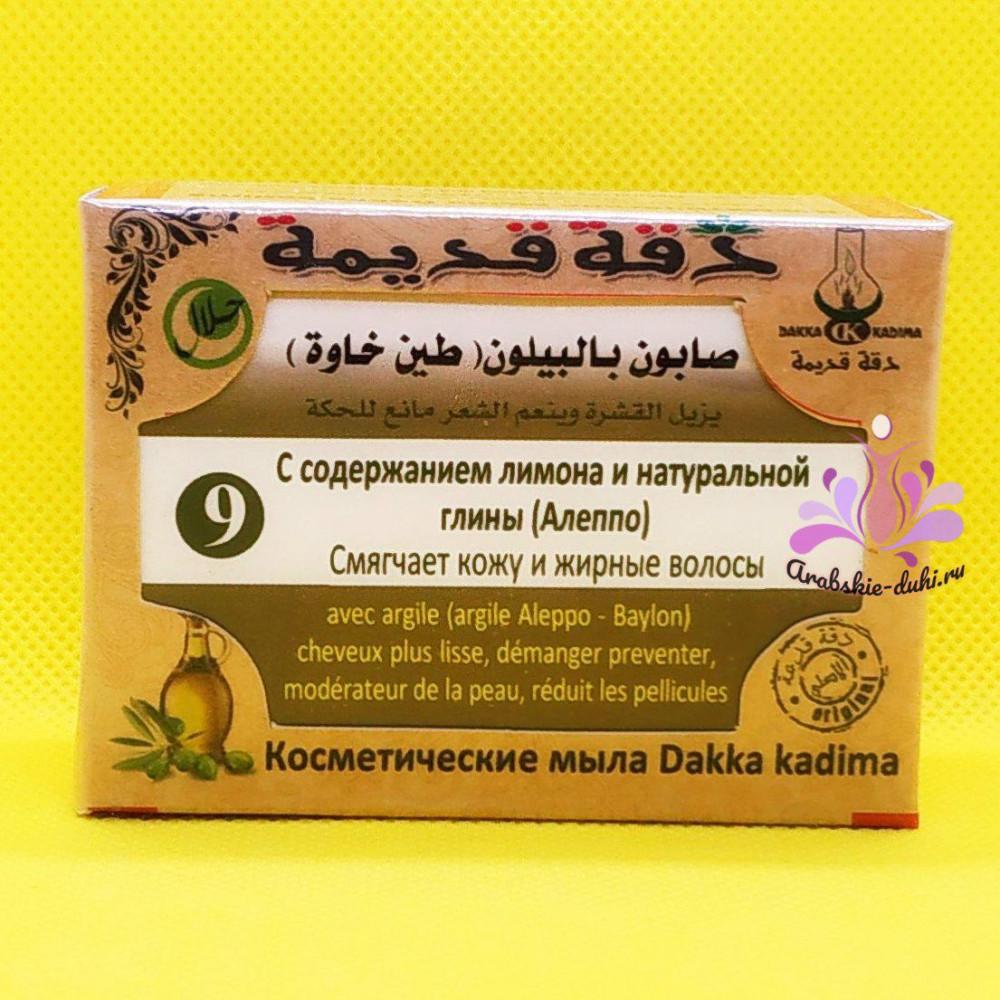 9 - с лимоном и натуральной глиной (Алеппо), косметическое мыло Dakka kadima (100 гр)