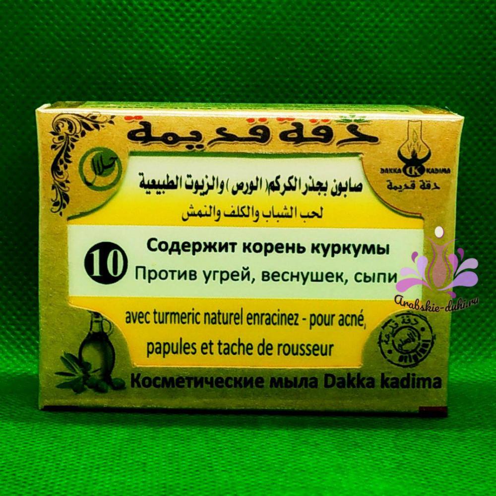 10 - с корнем куркумы, косметическое мыло Dakka kadima (100 гр)