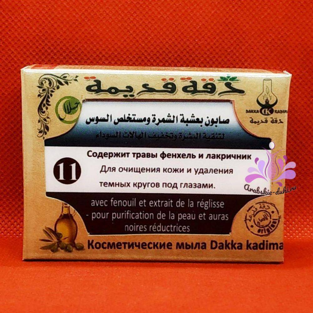 11 - с травой фенхель и лакричником, косметическое мыло Dakka kadima (100 гр)