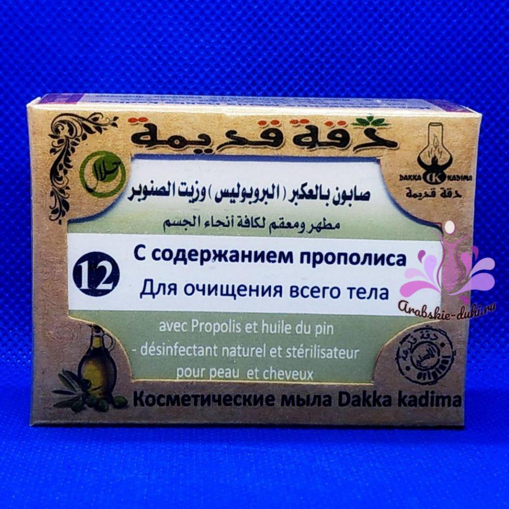 12 - с прополисом, косметическое мыло Dakka kadima (100 гр)