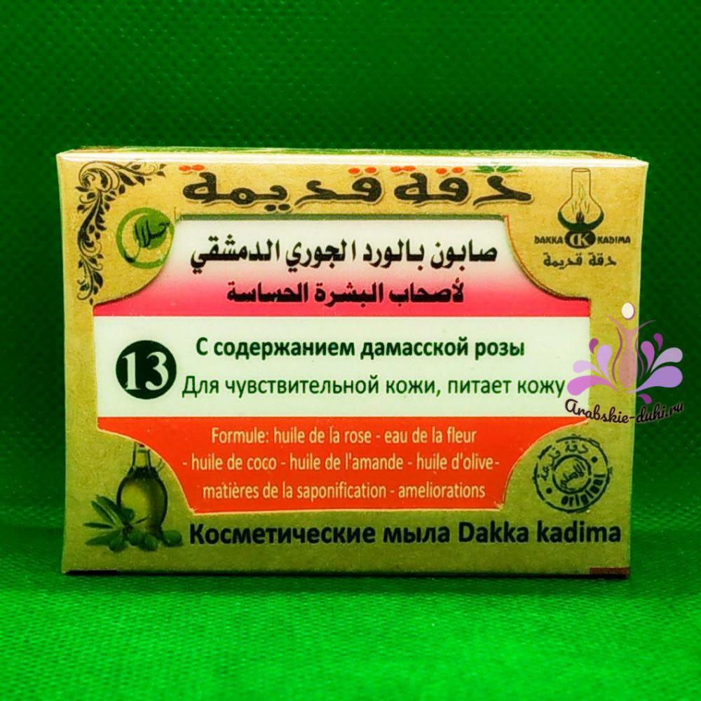 13 - с дамасской розой, косметическое мыло Dakka kadima (100 гр)