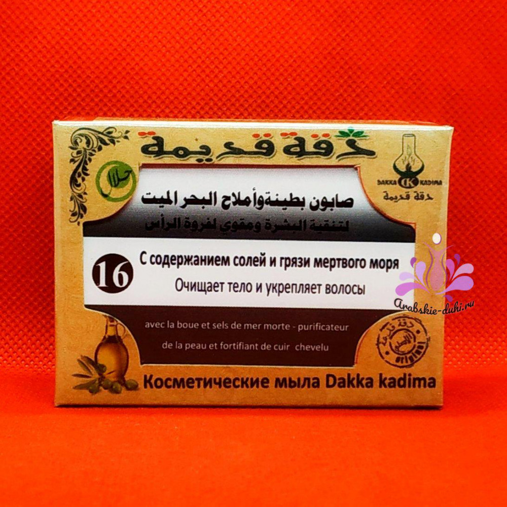16 - с солью и грязью Мертвого моря, косметическое мыло Dakka kadima (100 гр)