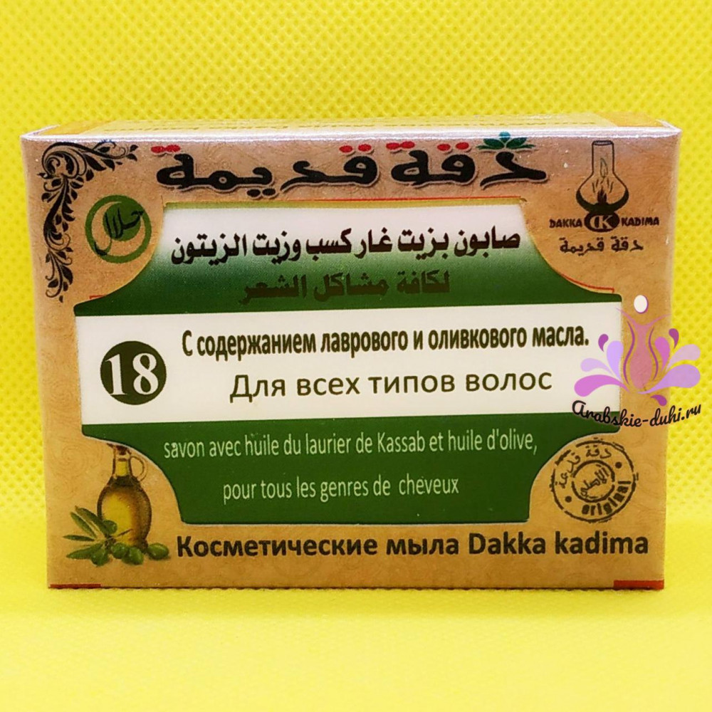 18 - с лавровым и оливковым маслами, косметическое мыло Dakka kadima (100 гр)