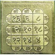 Сарва Манокамна Прапти Янтра